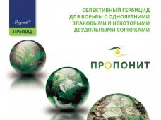 Пропонит - селективный гербицид для борьбы с однолетними злаковыми