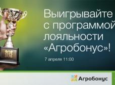 Вебинар «Выигрывайте с программой лояльности «Агробонус»