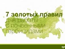 7 золотых правил для работы с почвенными гербицидами