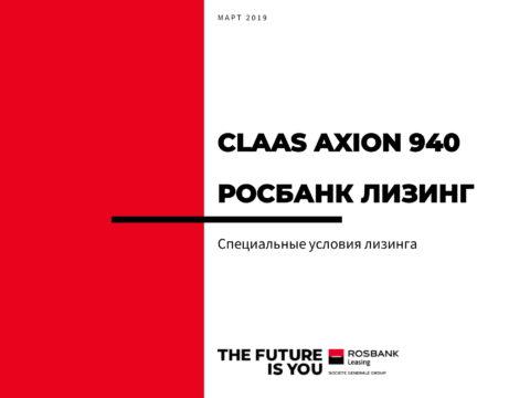 CLAAS Специальная программа Axion 940