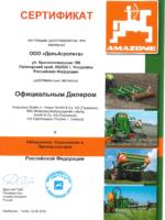 DalAgroliga_03.06.19 (1)-1